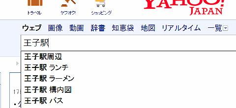 王子駅検索