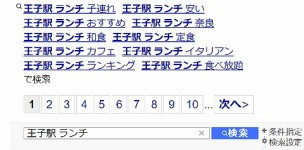 王子駅ランチの検索結果