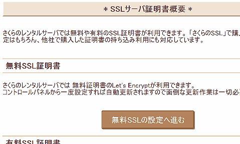 SSLについての説明
