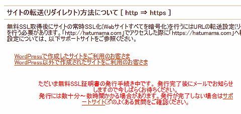 WPのSSLの設定方法
